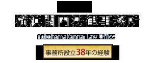 横浜関内法律事務所