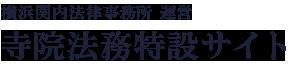 寺院法務特設サイト | 横浜関内法律事務所運営