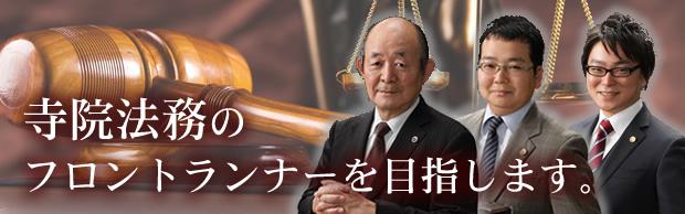 寺院法務の フロントランナーを目指します。
