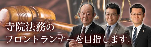 寺院法務のフロントランナーを目指します。